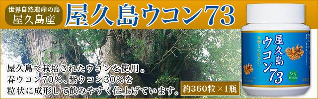 屋久島ウコン73 (約360粒×1瓶)はこちら≫